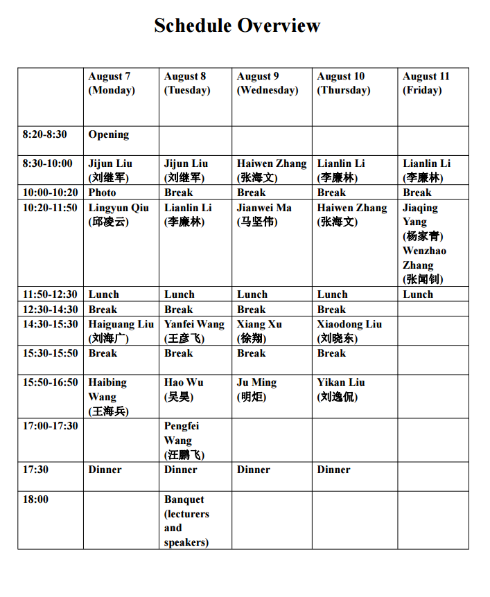 Schedule Overview截图.png